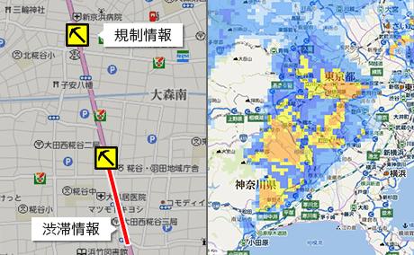 交通情報表示/警報注意報アラート/降雨レーダー