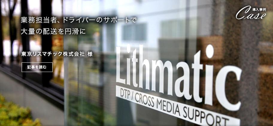 東京リスマチック株式会社 様