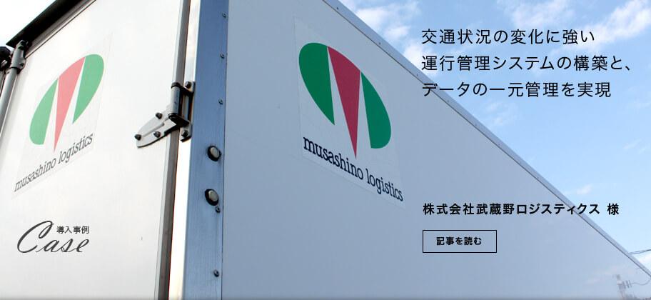 株式会社武蔵野ロジスティクス 様